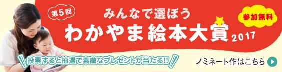 第5回わかやま絵本大賞2017