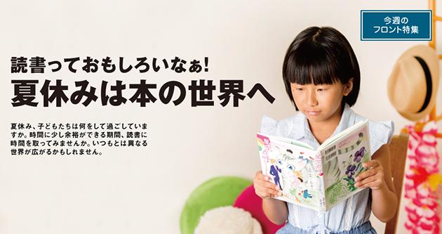 読書っておもしろいなぁ!夏休みは本の世界へ