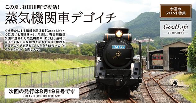 この夏、有田川町で復活!蒸気機関車デゴイチ