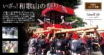 いざっ!和歌山の祭りへ
