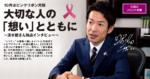 10月はピンクリボン月間 大切な人の「想い」とともに 〜清水健さん独占インタビュー〜