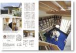 家族が思い描くイメージに応えるアイデアや工夫がいっぱい 「和歌山・南大阪の建築家とつくる家づくり本」県内主要書店で発売