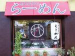 海外メディアも取り上げた店が和歌山に 上海で培った技を駆使したこだわりの味