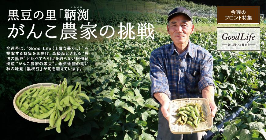 黒豆の里「鞆渕(ともぶち)」 がんこ農家の挑戦