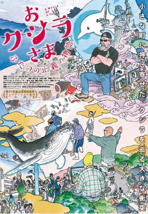 捕鯨論争を新たな視点で 「おクジラさま ふたつの正義の物語」