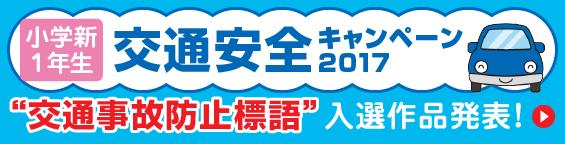 交通安全キャンペーン2017