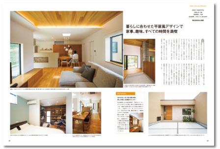 新築からリフォームまで、地元の家づくりが分かる一冊