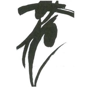 墨色筆アート門下生展