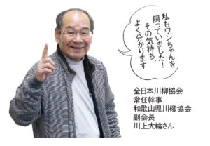 全日本川柳協会 常任幹事 和歌山県川柳協会 副会長川上大輪さん