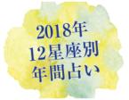 2018年12星座別年間占い 家族や自分の運勢をチェック