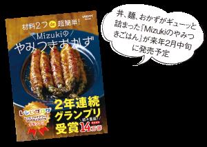 Mizukiのやみつきごはん