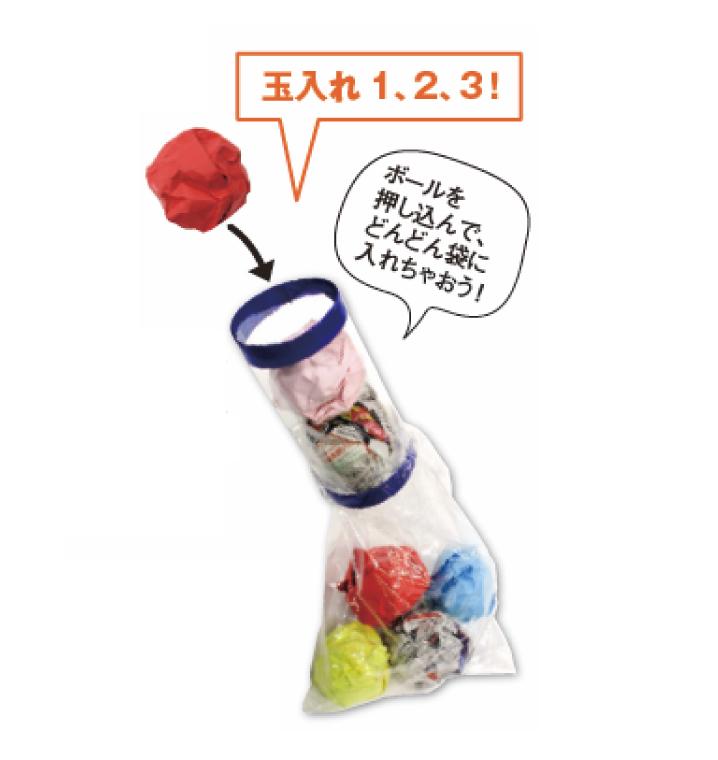 こぴちゃんの手作りおもちゃ「玉入れ 1、2、3!」