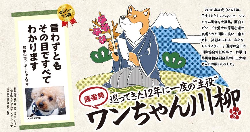 """読者発 巡ってきた12年に一度の""""主役""""ワンちゃん川柳"""
