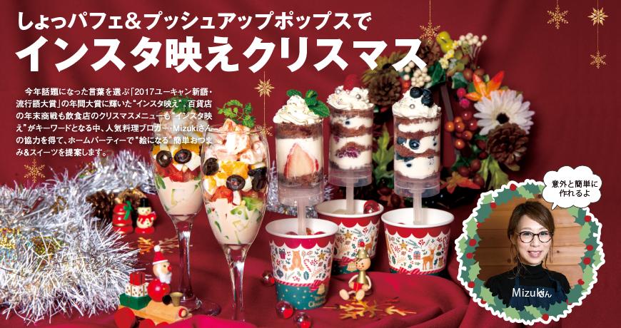 しょっパフェ&プッシュアップポップスでインスタ映えクリスマス