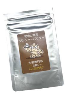 「ジンジャーパウダー」(15g、756円)