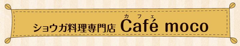 ショウガ料理専門店 Café moco