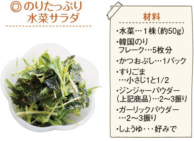 のりたっぷり 水菜サラダ