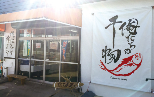 新鮮な魚介を独自の製法で干物に 店内で食べられる定食も人気