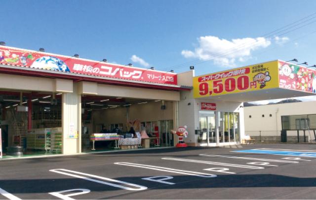 全国500店舗以上を展開する車検専門店 チェーン店ならではの価格や保障がたくさん