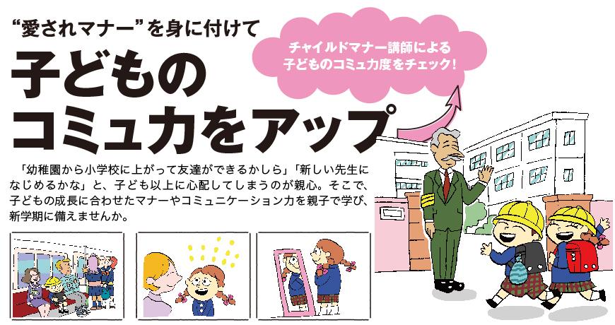 リビング和歌山2月17日号イメージ