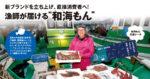 """新ブランドを立ち上げ、直接消費者へ!漁師が届ける""""和海(わかい)もん"""""""