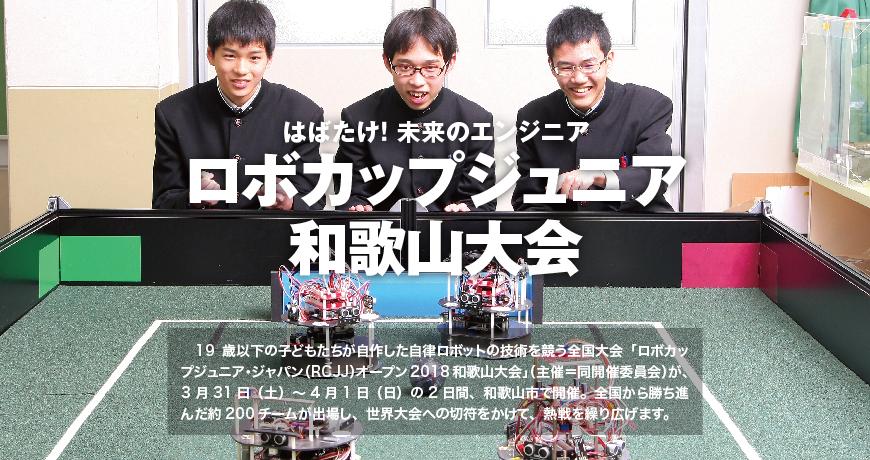 はばたけ! 未来のエンジニア ロボカップジュニア 和歌山大会