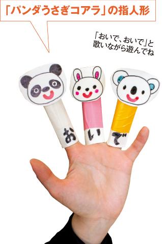 こぴちゃんの手作りおもちゃ「「パンダうさぎコアラ」の指人形」