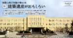 和歌山県庁本館が築80年 今!建築遺産がおもしろい