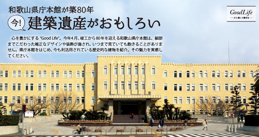 リビング和歌山3月10日号