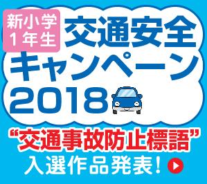 交通安全キャンペーン2018結果