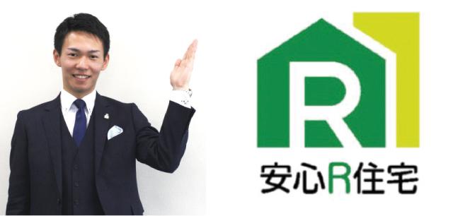 一定の基準を満たした「安心R住宅」には、上記のロゴマークが付けられます