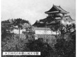 再建60年を機に考える 和歌山城を中心としたまちづくり 3月25日(日)午後6時半から県民文化会館でシンポジウム