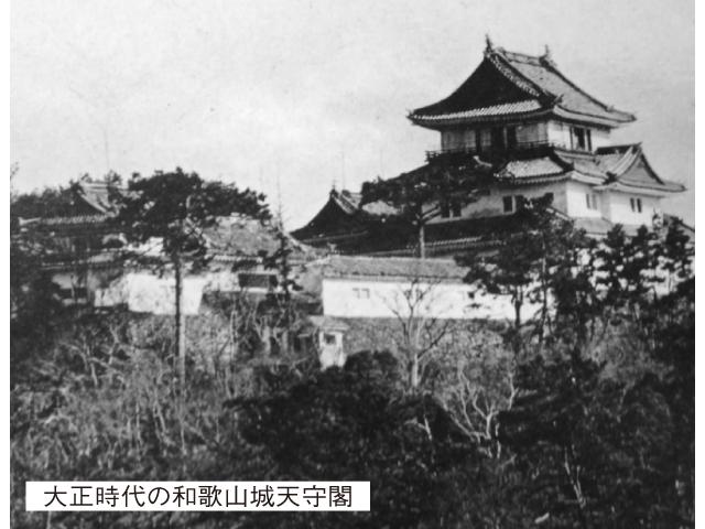 大正時代の和歌山城天守閣