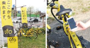(左)公園やバス停、観光地にあるサイクルポート (右)自転車の車体に、専用アプリの2次元コードの読み取り画面をかざすと解錠されます
