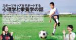 スポーツキッズをサポートする心理学と栄養学の話