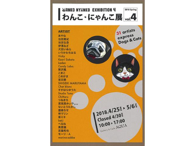 わんこ・にゃんこ展4