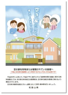 空き家に関するさまざまな情報が分かる 県がパンフレットを発行