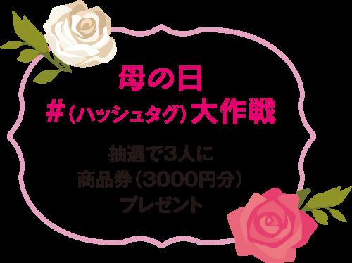 母の日 #(ハッシュタグ)大作戦抽選で3人に 商品券(3000円分) プレゼント