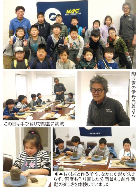 日本宇宙少年団 和歌山分団