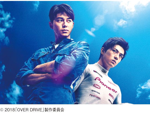 OVER DRIVE 6月1日(金)ロードショー■ジストシネマ和歌山 ■イオンシネマ和歌山