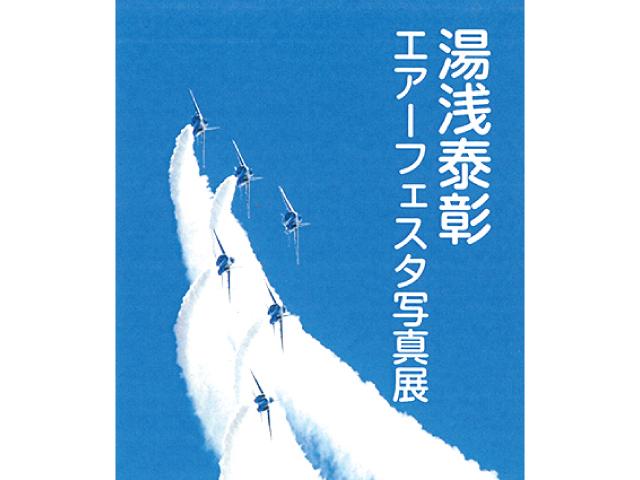 湯浅泰彰写真展