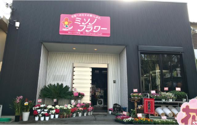 """美園商店街で51年の""""お花屋さん"""" 小雑賀に移転オープン"""