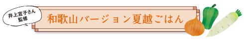 和歌山バージョン夏越ごはん