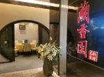 中国人シェフが作る広東料理 点心食べ放題は昼も夜もオーダーOK