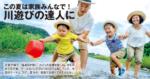 リビング和歌山7月7日号