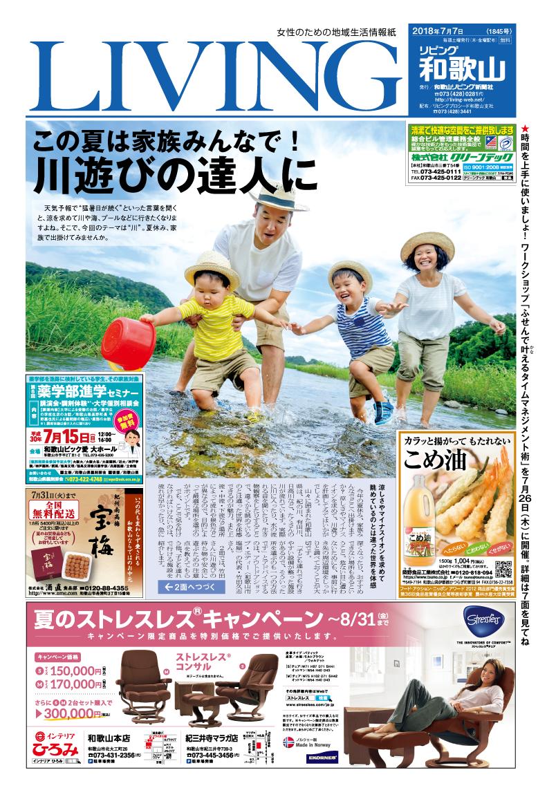 リビング和歌山 2018年7月7日号