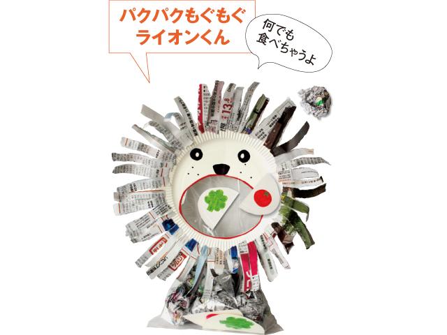 こぴちゃんの手作りおもちゃ「パクパクもぐもぐ ライオンくん」