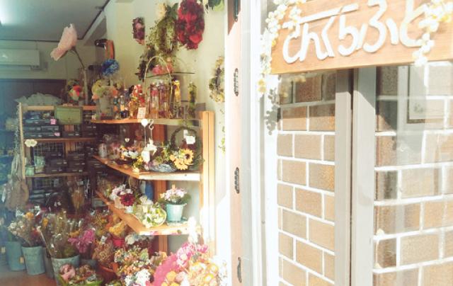 造花とプリザーブドフラワーの店さんくらふと