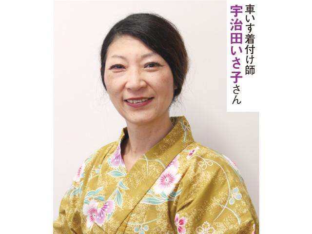宇治田いさ子さん