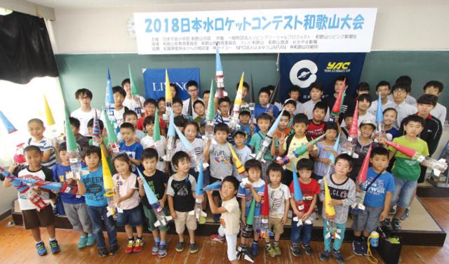 日本水ロケットコンテスト 盛り上がった和歌山大会